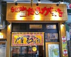 たまがった 伊勢佐木町店