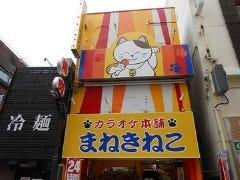 パーティスペース カラオケ本舗 まねきねこ 静岡両替町2号店