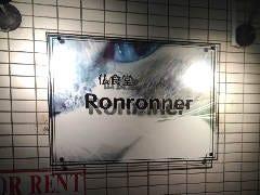 仏食堂Ronronner