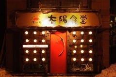 沖縄料理 もいわ太陽食堂