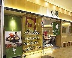 総本家橋本 ゆめタウン店