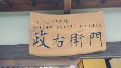 ジビエ・活川魚料理・純国産蕎麦粉100%使用十割手打ち蕎麦処「政右衛門」