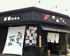 町家かふぇ 国府宮本店