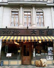 シマノコーヒー大正館 の画像