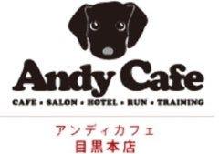 アンディカフェ 目黒本店の画像