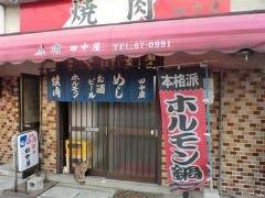 焼肉 田中屋