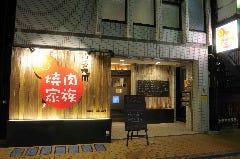 焼肉家族 中野店 の画像