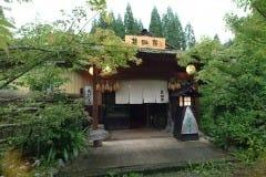 花郷庵 の画像
