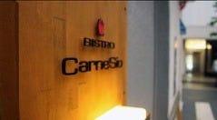 ビストロ カルネジーオ 恵比寿の画像