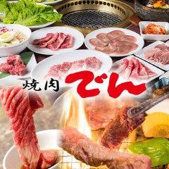 焼肉&サラダバー でん 新座片山店