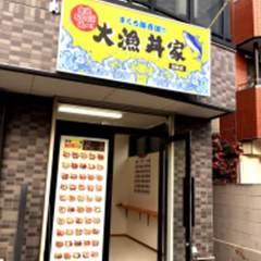 大漁丼家 田島店