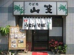 そば処 山笠 幸町店の画像