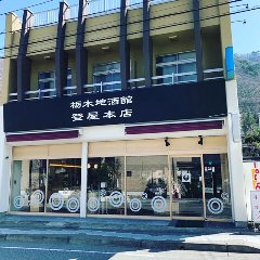 栃木地酒館 登屋本店