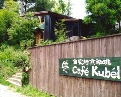 CafeKubel