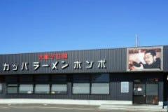 河童ラーメン本舗 岸和田店