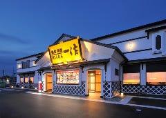 いっさく 長岡東店 の画像