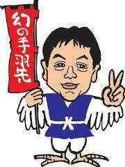 世界の山ちゃん 名駅西口店
