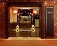 中国料理 桃華楼 の画像