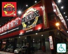 韓国苑別府店