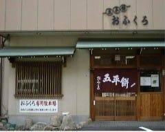 おふくろ(五平餅)