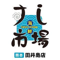 海鮮すし市場 田井島店