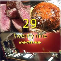 ハンバーグ ステーキ&バー 29