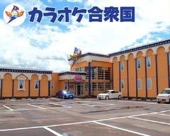 カラオケ合衆国 弘前城東店 の画像