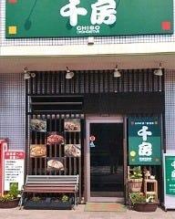 千房 高知野市店