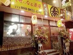 串酒屋 泰 の画像