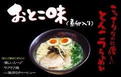 琉球新麺 通堂 寄宮十字路店
