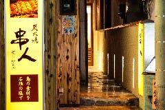 餃子酒場 タイガー 石垣島