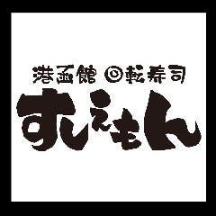 すしえもん 函館漁火通店