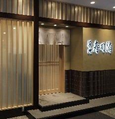 築地寿司清 渋谷店の画像