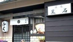 倭庵 黒石 の画像