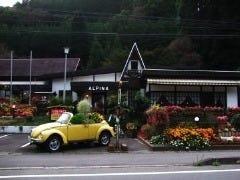 ガーデンカフェ アルピナ