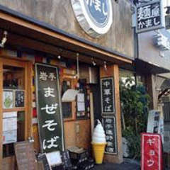 麺屋かまし 桜