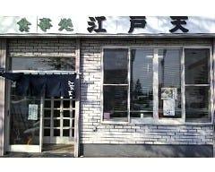 江戸天食堂 の画像