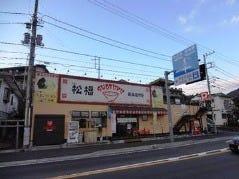松福 長浜海岸店