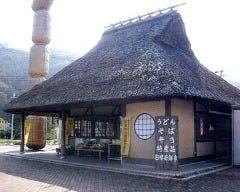 かんざき大黒茶屋
