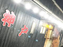 今治 やきにく 神戸 の画像