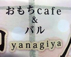 おもちcafe&バル 柳屋