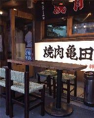 下町焼肉 焼肉亀田