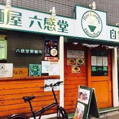 麺屋 六感堂 の画像