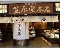 寛永堂 四条本店 の画像