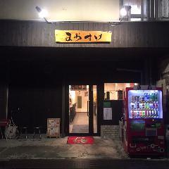 天ぷら まめすけ