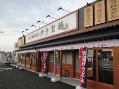 伊予製麺 瑞穂店 の画像
