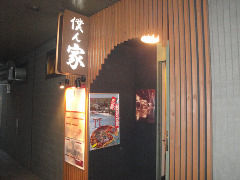 廣島お好み焼 僕ん家 の画像