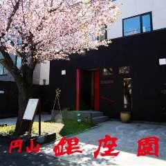 円山 銀座園