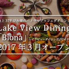 Lake view Dining Biona ブッフェレストラン ビオナ