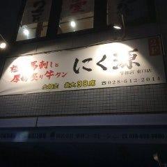 大衆肉かっぽう にく源 宇都宮駅東口店の画像